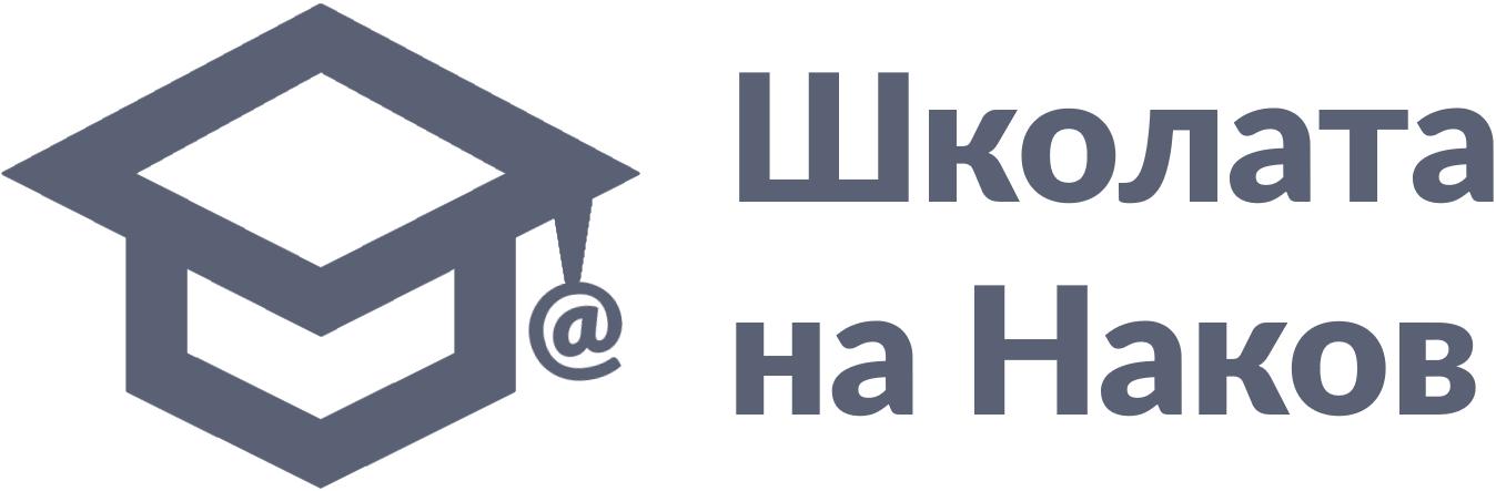Школата на Наков за таланти в технологиите